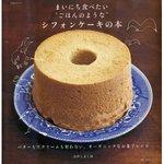 シフォンケーキの本.jpg