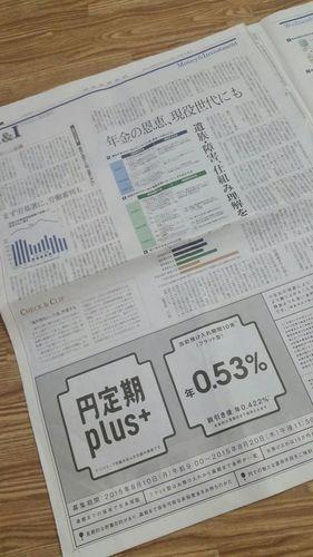 日本経済新聞.jpg